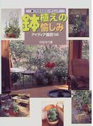 鉢植えの愉しみ アイデア園芸144 (これからのガーデニング)