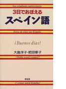 3日でおぼえるスペイン語
