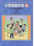 小学校劇の本 クラス全員が出演できるどの子にもセリフがある 6 5〜6年生の劇の本 2