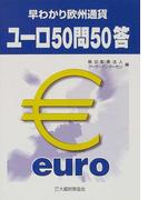 早わかり欧州通貨ユーロ50問50答