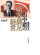 山中【カン】の顧客満足経営 実学の人 Good department store