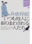 共依存症いつも他人に振りまわされる人たち (Kodansha sophia books)