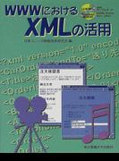 WWWにおけるXMLの活用