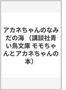 アカネちゃんのなみだの海 (講談社青い鳥文庫 モモちゃんとアカネちゃんの本)(講談社青い鳥文庫 )