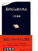 美のジャポニスム (文春新書)(文春新書)