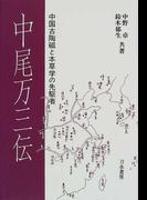 中尾万三伝 中国古陶磁と本草学の先駆者
