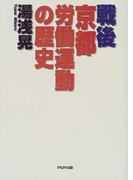 戦後京都労働運動の歴史