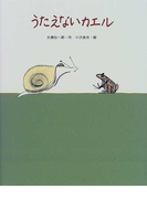 うたえないカエル (絵本・日本のココロ)