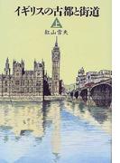 イギリスの古都と街道 上 (Trajal books)