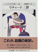 シェイクスピア全集 7 リチャード三世 (ちくま文庫)(ちくま文庫)