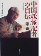 中国妖怪記者の自伝 二〇世紀史の証言