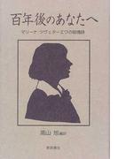 百年後のあなたへ マリーナ・ツヴェターエワの叙情詩