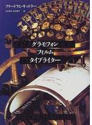 グラモフォン・フィルム・タイプライター