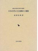 日本古代の王位継承と親族 (御影史学研究会歴史学叢書)
