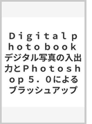 Digital photo book デジタル写真の入出力とPhotoshop 5.0によるブラッシュアップ