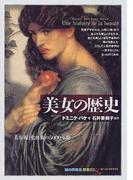 美女の歴史 美容術と化粧術の5000年史 (「知の再発見」双書)