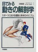 目でみる動きの解剖学 スポーツにおける運動と身体のメカニズム 新装版