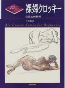 裸婦クロッキー 技法と200作例 (すぐ役立つ美術レッスン)