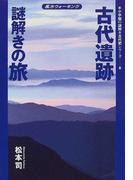 古代遺跡謎解きの旅 風水ウォーキング (小学館の謎解き古代史シリーズ)