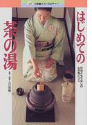 はじめての茶の湯 作法ともてなしの心が身につく (小学館フォトカルチャー)