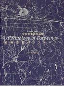 絵画空間のコスモロジー ドゥローイングを中心に 宇佐美圭司作品集