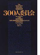 300人委員会 「世界人間牧場計画」の準備はととのった!! 最新版完全訳