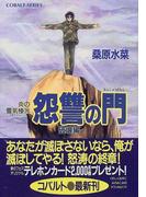 怨讐の門 6 破壌編 (コバルト文庫 炎の蜃気楼)(コバルト文庫)
