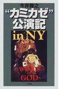 """""""カミカゼ""""公演記in NY The winds of god"""