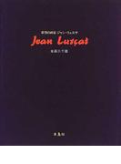 希望の画家ジャン・リュルサ