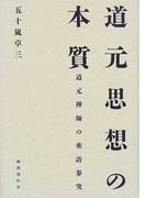 道元思想の本質 道元禅師の垂語参究