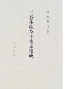 三巻本枕草子本文集成