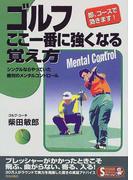 ゴルフここ一番に強くなる覚え方 シングルならやっていた絶対のメンタルコントロール 即、コースで効きます! (Seishun super books special)