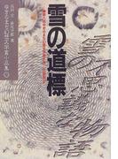 ゆきのまち幻想文学賞小品集 8 雪の道標