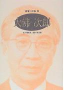 作家の自伝 91 大仏次郎 (シリーズ・人間図書館)