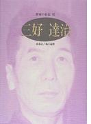 作家の自伝 95 三好達治 (シリーズ・人間図書館)