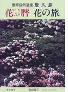 屋久島花暦花の旅 世界自然遺産