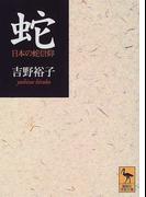 蛇 日本の蛇信仰 (講談社学術文庫)(講談社学術文庫)