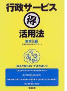 行政サービス得活用法 東京23区編
