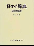 日タイ辞典 改訂増補版