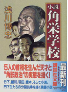 小説角栄学校 (講談社文庫)(講談社文庫)