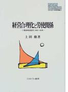 経営合理化と労使関係 三菱長崎造船所,1960〜65年 (MINERVA現代経済学叢書)