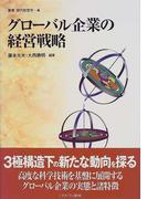 グローバル企業の経営戦略 (叢書現代経営学)