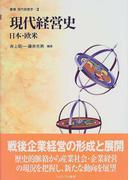 現代経営史 日本・欧米 (叢書現代経営学)