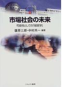 市場社会の未来 可能性としての「経営学」 (Minerva text library)