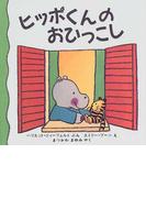 ヒッポくんのおひっこし (評論社の児童図書館・絵本の部屋 しかけ絵本の本棚)