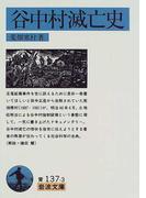 谷中村滅亡史