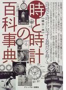時と時計の百科事典 時間と時計に関する疑問を解く