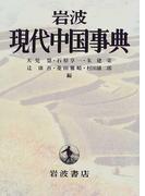 岩波現代中国事典