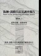 阪神・淡路大震災調査報告 建築編−7 建築設備・建築環境