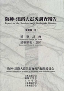 阪神・淡路大震災調査報告 建築編−8 建築計画 建築歴史・意匠